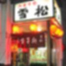 みなかみペンション朝ねぼうのおすすめグルメ「餃子の店雪松食堂」