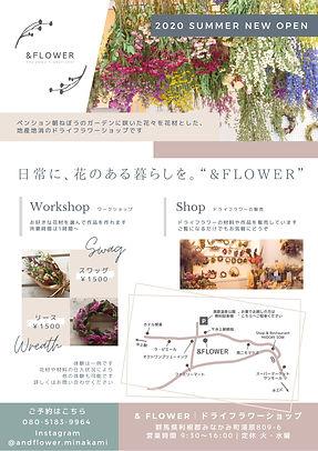 &FLOWERフライヤー.jpg
