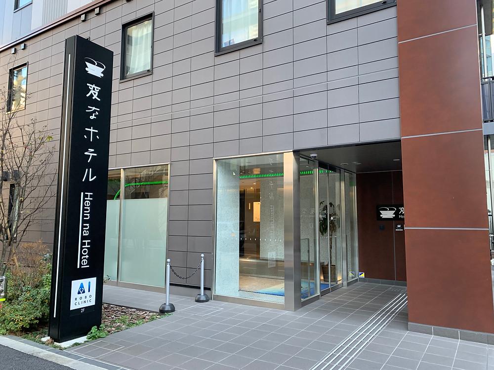 東京出張時のホテル選択はいつも迷うところですが、今回はロボットオペレーションの「変なホテル」を調査含みで予約。フロントのシステムはまだ改善の余地がありそうですが、ベッドやテレビが良くて快適でした。ただ、部屋の椅子でパソコン作業をしたら腰にきた。