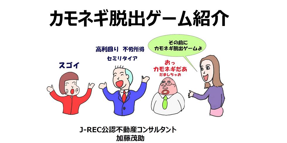 第61回 井上大家塾 「カモネギ脱出ゲーム」会員限定!!