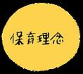 保育理念.png
