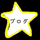 ブログ 星.png