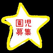 HPメニュー星 園児募集.png