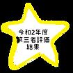第三者評価 星.png