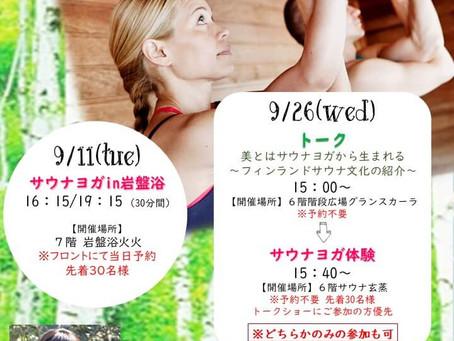 今週も横浜SPA EASでフィンランド&HUKKAイベント目白押し!