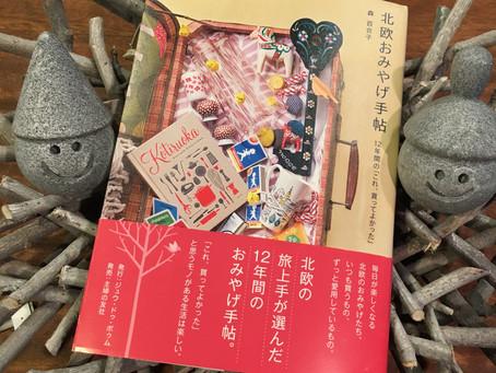 10/28(土)森百合子さん新刊記念イベント出店のお知らせ♪