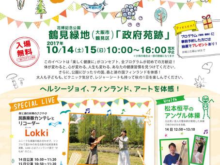 次回は大阪「鶴見緑地」