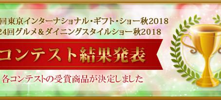 ギフトショーコンテスト 準大賞受賞!