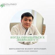 Мирзахметов Махмут Муратович - Невропото