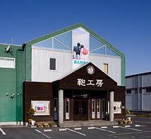 バンビ鞄工房水戸店