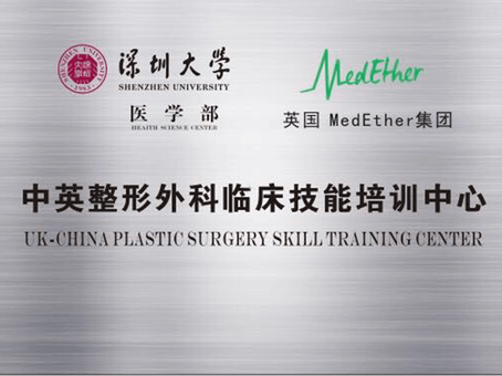 Aesthetic Plastic Cadaver Training Centre in Collaboration with Shenzhen University