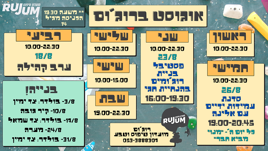 עותק של עותק של עותק של Colorful Simple Dotted Weekly Calendar (1).png