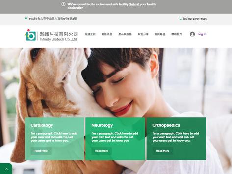 網站設計、網頁設計、瀚廬生技有限公司