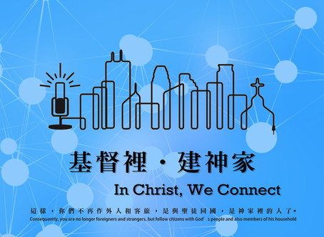 【基督裡‧建神家 In Christ, We Connect】
