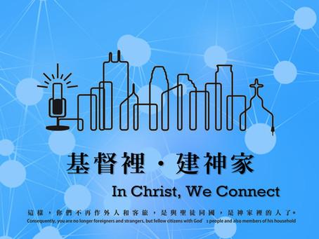 【基督裡‧建神家 In Christ, We Connect】
