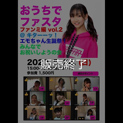 「おうちでファスタ-ファンミ編-」vol.2 キターーッ!エモちゃん生誕祭!【5/24(日)15:00-15:40】