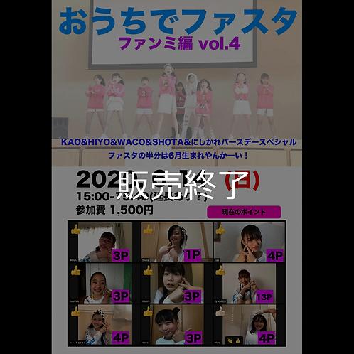 「おうちでファスタ-ファンミ編-」vol.4 KAO&HIYO&WACO&SHOTA&にしかれ、バースデースペシャル