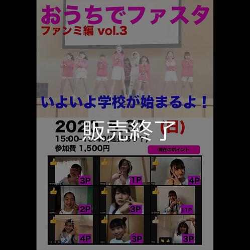 「おうちでファスタ-ファンミ編-」vol.3 いよいよ学校が始まるよ【5/31】