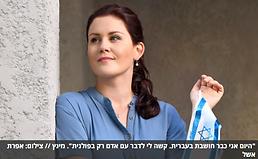 Israel friendly po hebrajsku