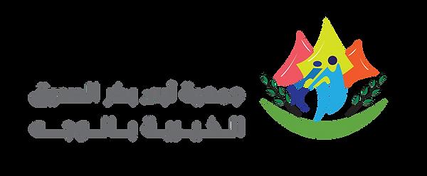 جمعية ابي بكر الصديق الخيرية بالوجه