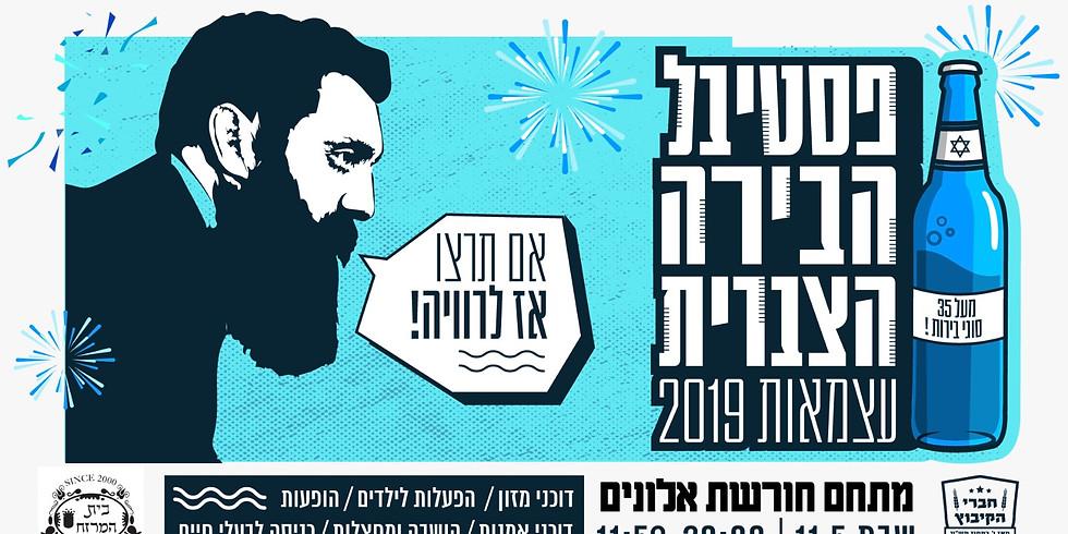 פסטיבל הבירות הישראליות של בית המרזח 11.5.19