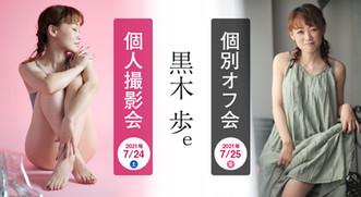 バナー20210724-25黒木歩撮影会&オフ会.jpg