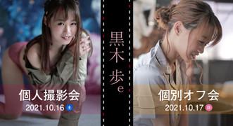 バナー20211016-17黒木歩撮影会&オフ会.jpg