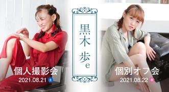 バナー20210821-22黒木歩撮影会&オフ会.jpg
