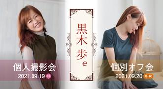 バナー20210919-20黒木歩撮影会&オフ会.jpg