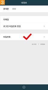 입주민_비밀번호_3.png
