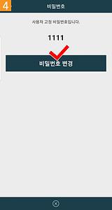 입주민_비밀번호_5.png
