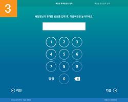 3_배달원-핸드폰-번호.png
