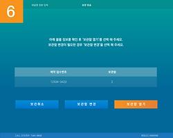 6_보내는-물품-정보-확인.png