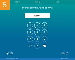 5)-예약번호입력.png
