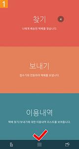 입주민_비밀번호_1.png