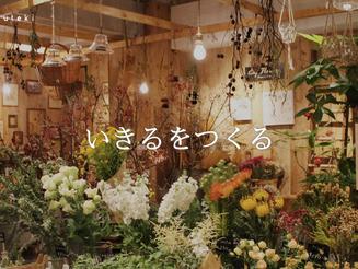 女性が輝くイノベーションスポットへ。mumokuteki の次なる「いきるをつくる」【パートナーシップ締結のお知らせ】