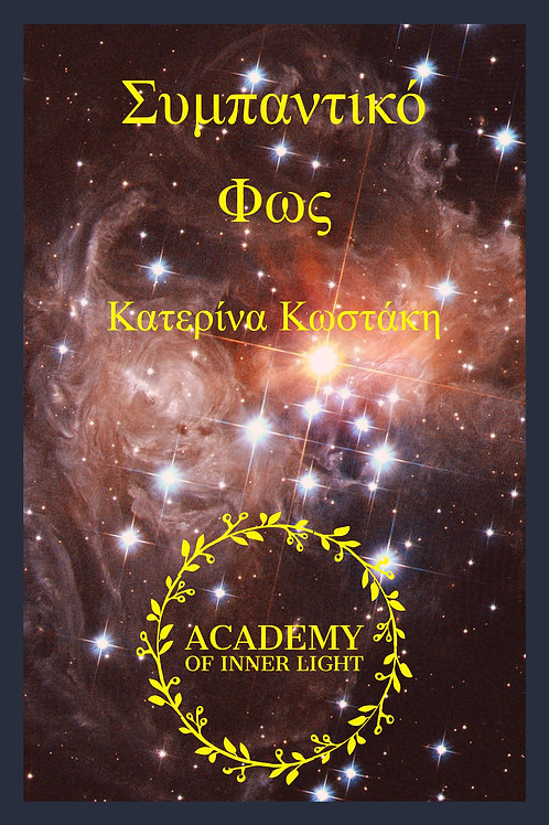 Cosmic Light (Sympantiko Fos): Eros and Psyche, A Cosmic Journey to Light (Greek