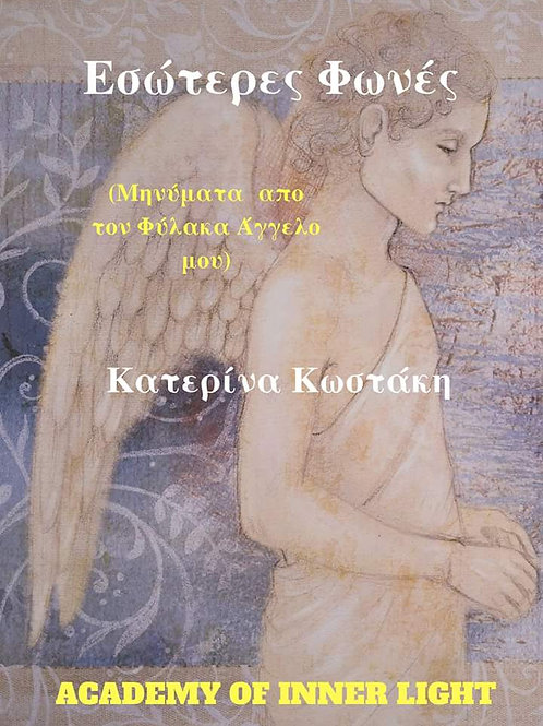 Inner Voices Within: Messages from my Guardian Angel-Greek Edition