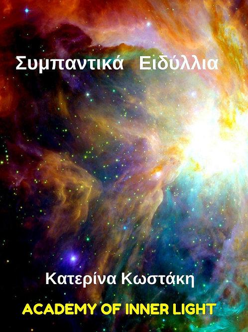 Cosmic Romances (Sympantika Idyllia) (Greek Edition) (Greek)