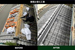 台風被害修繕工事(棟積み替え工事)