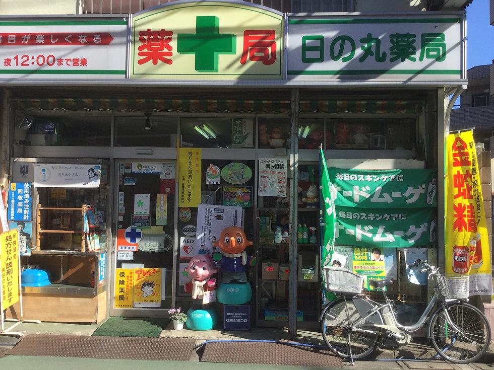 日の丸薬局