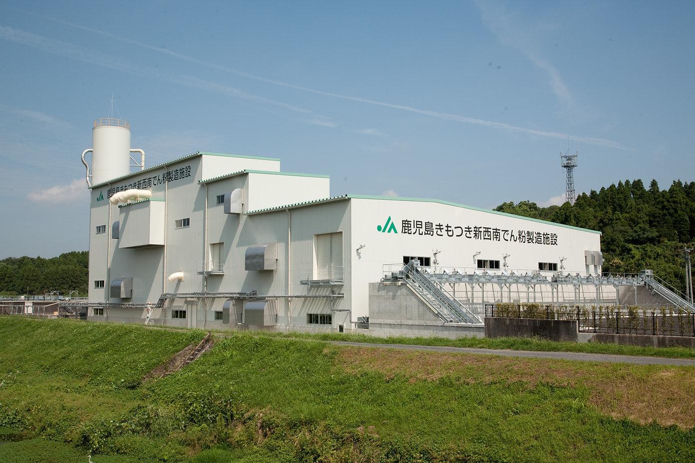 鹿児島きもつき新西南でん粉製造施設