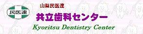 共立歯科センターロゴ