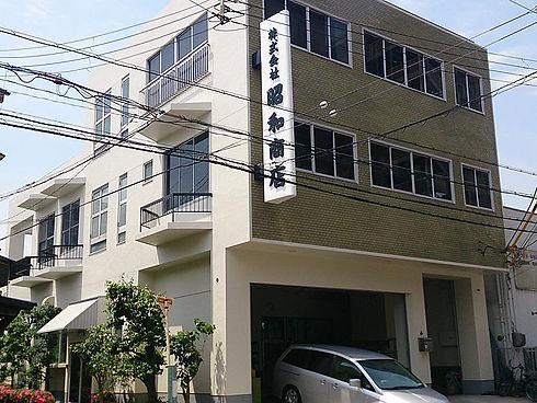 昭和商店社屋