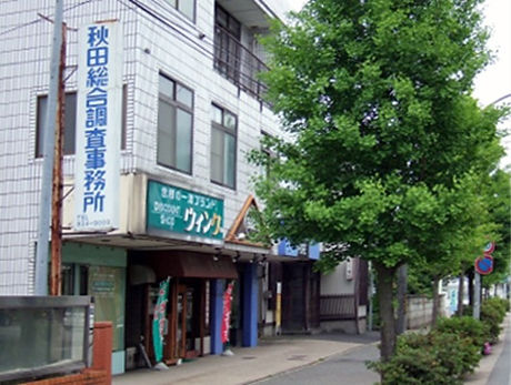 秋田総合調査事務所