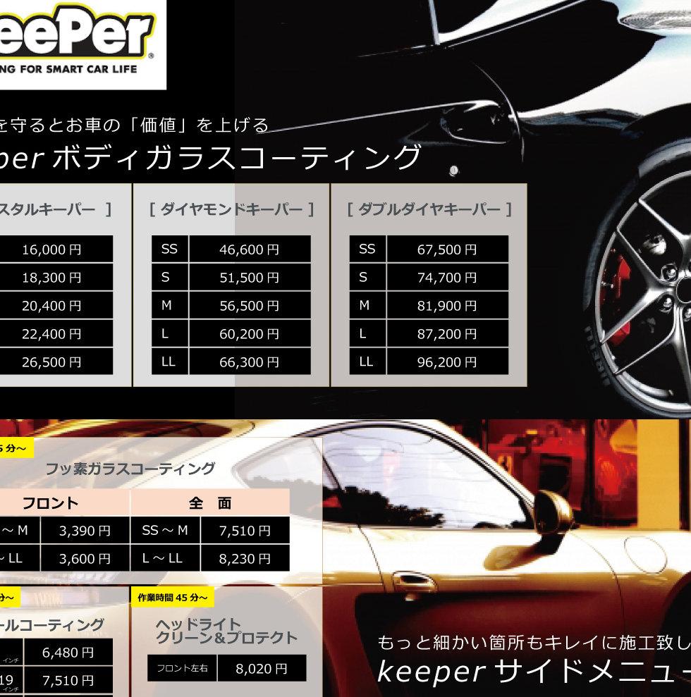 Keeper価格表
