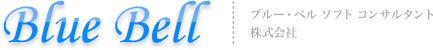 ブルー・ベル ソフト コンサルタント株式会社ロゴマーク