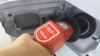 フルサービス給油