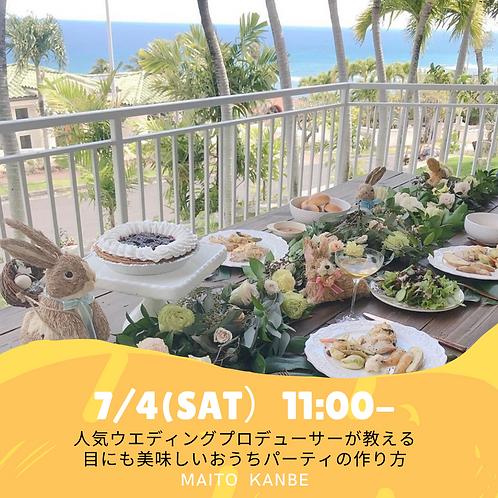 目にも美味しいおうちパーティの作り方<夏のテラスパーティ編>(C09200704)