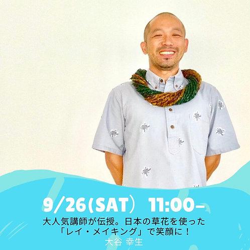 大人気講師が伝授。日本の草花を使った「レイ・メイキング」で笑顔に!(C21200926)